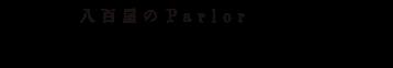 八百屋のParlor Horita 205 Rinto